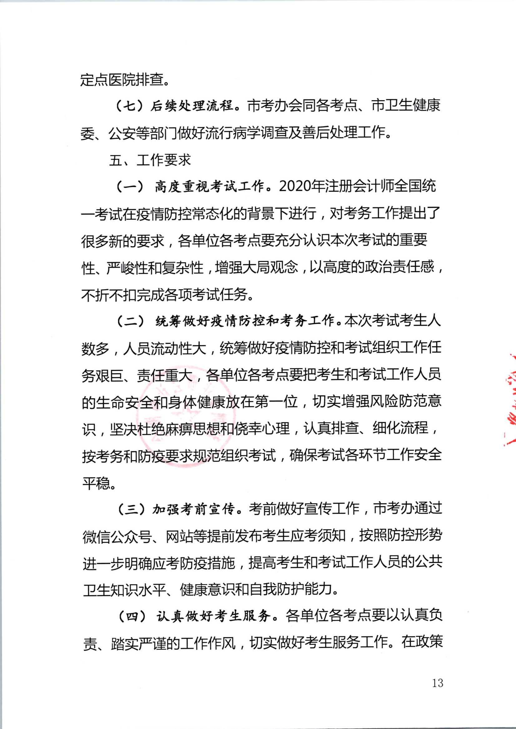 2020注册会计师全国统一考试深圳考区疫情防控工作方案_13.Png