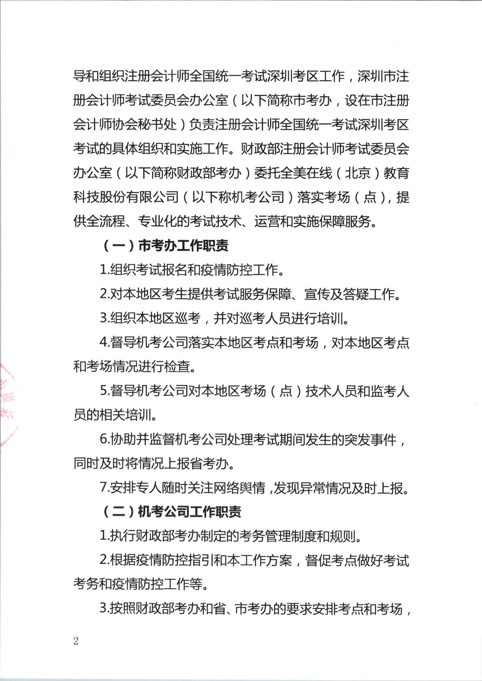 2020年注册会计师全国统一考试深圳考区工作方案_2.Png
