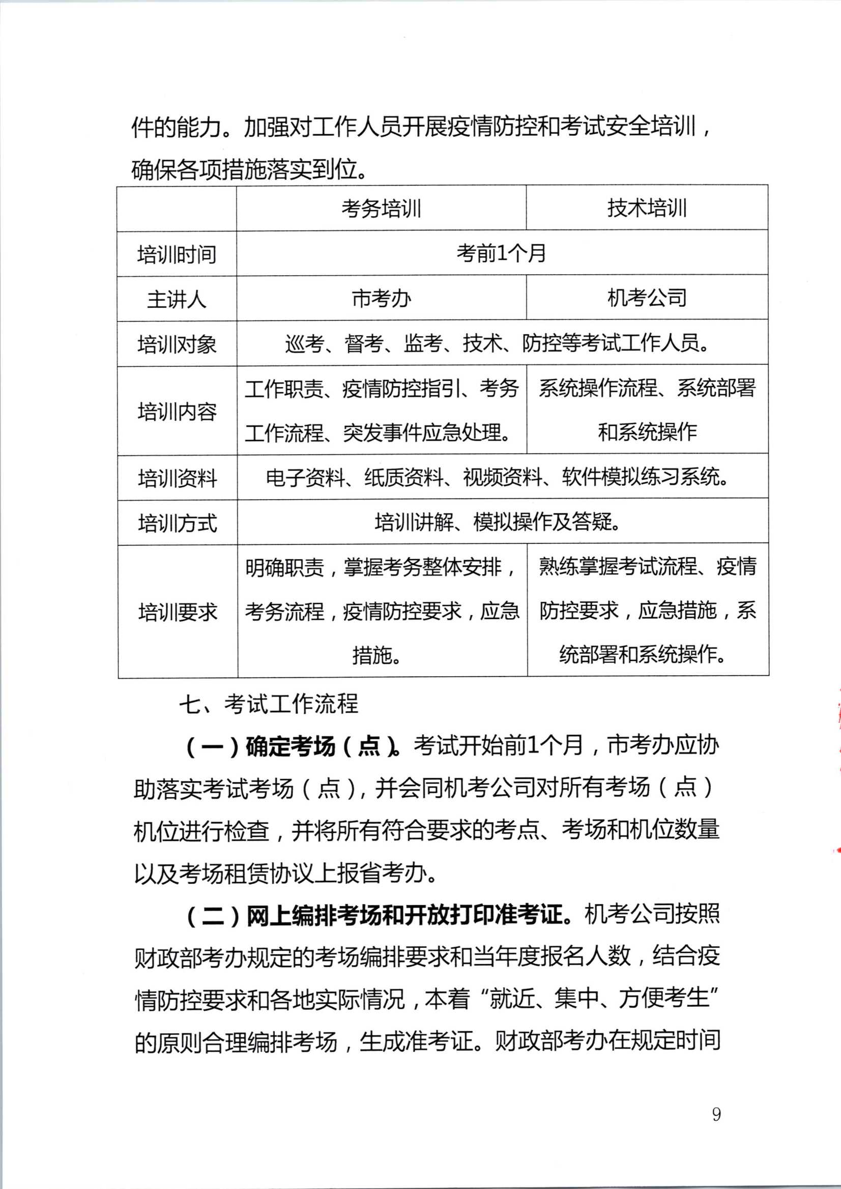 2020年注册会计师全国统一考试深圳考区工作方案_9.Png